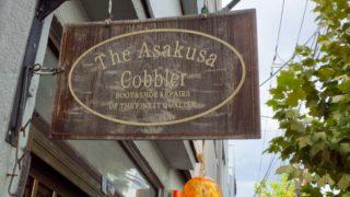 The Asakusa Cobbler オリジナルシューズ 本番靴の仕様決定(浅草コブラ―)